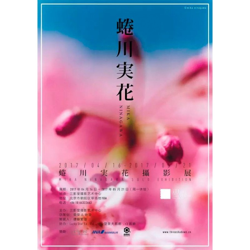 Mika Ninagawa Solo Exhibition