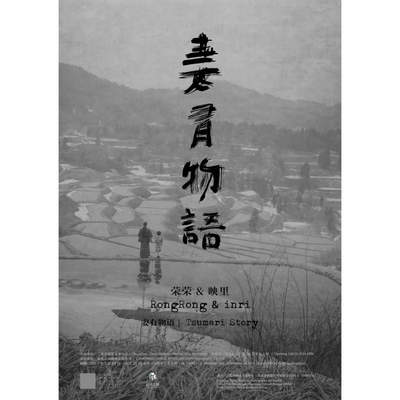 荣荣&映里:妻有物语