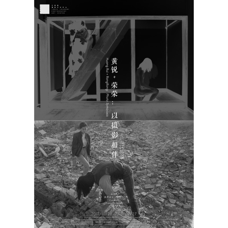 Huang Rui and Rong Rong:Photo Symbiosis (1994-2001)