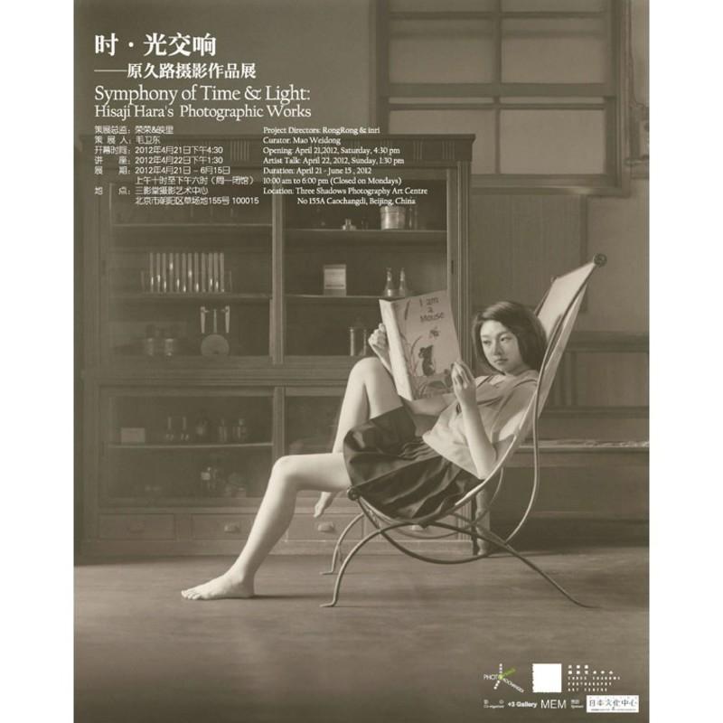 Hisaji Hara: Symphony of Time and Light