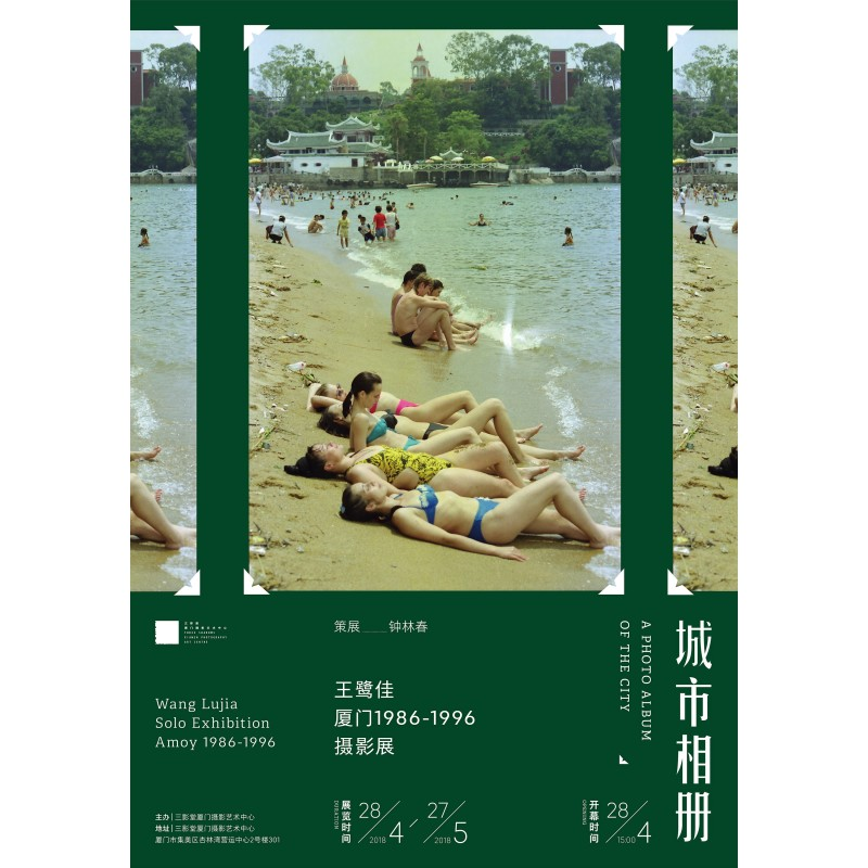 City Album Wang Lujia, Xiamen 1986 – 1996 Photo Exhibition