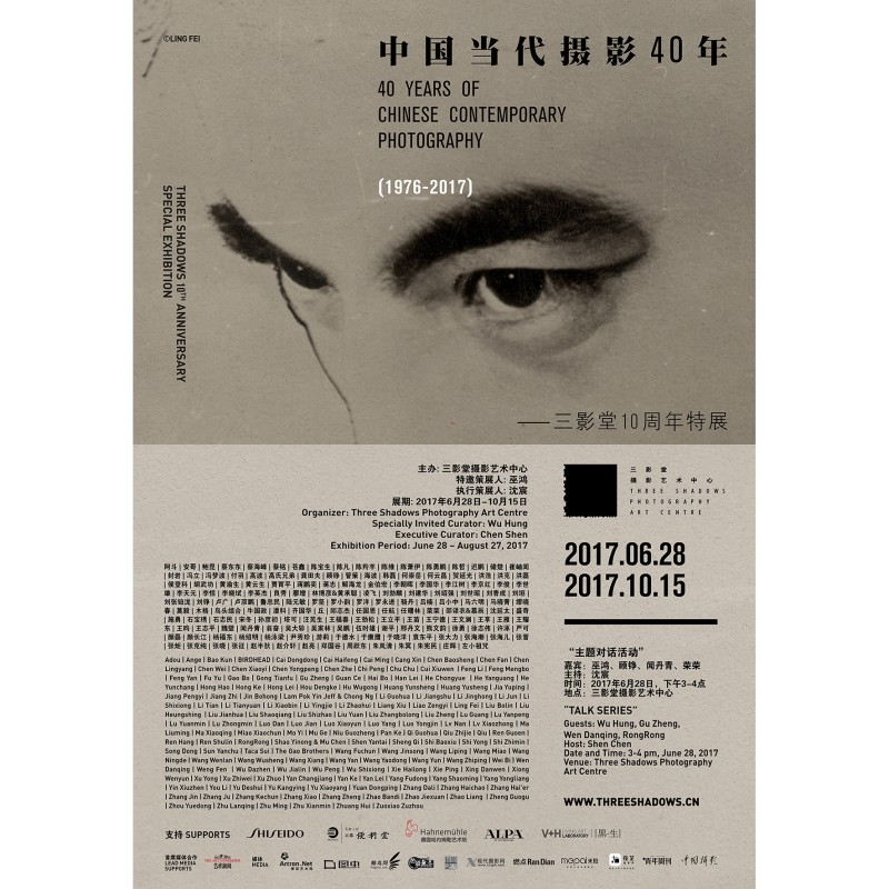 40 Years of Chinese Contemporary Photography (1976-2017) Three Shadows 10th Anniversary Special Exhibition