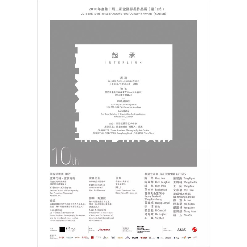 Interlink: 2018 the 10th Three Shadows Photography Award Exhibition (XIAMEN)