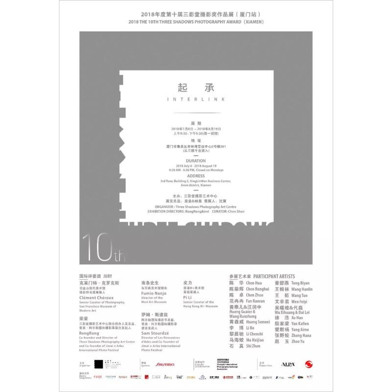 起承:2018年第十届三影堂摄影奖作品展(厦门站)