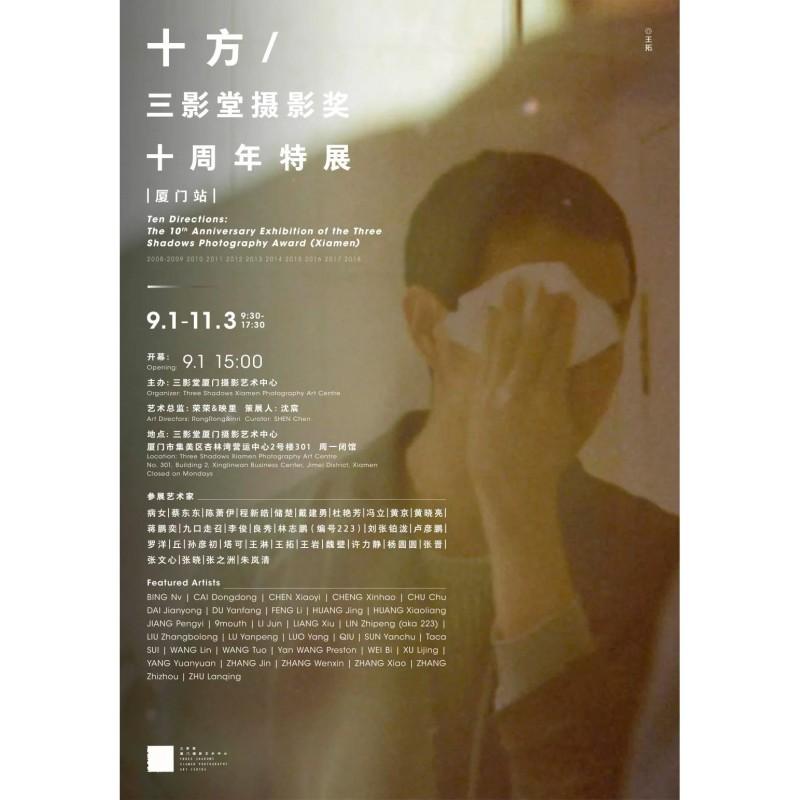 十方(厦门站) 三影堂摄影奖十周年特展