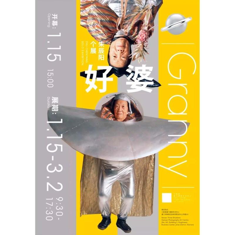 Granny (Hao Po) Zhu Chenyang Solo Exhibition