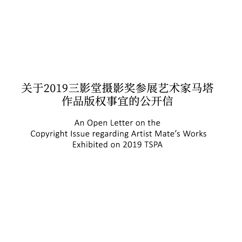 An Open Letter on the Copyright Issue regarding Artist Mate's Works Exhibited on 2019 TSPA