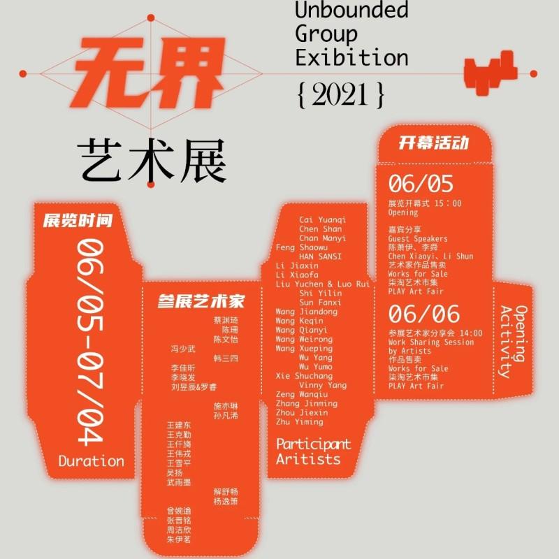 2021 UNBOUNDED Group Exhibition Participants Announced
