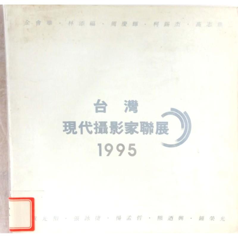 Taiwan Modern Photographers Exhibition 1995