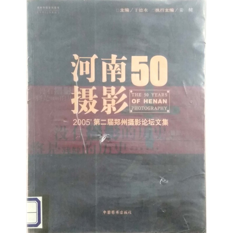 THE 50 YEARS OF HENAN PHOTOGRAPHY