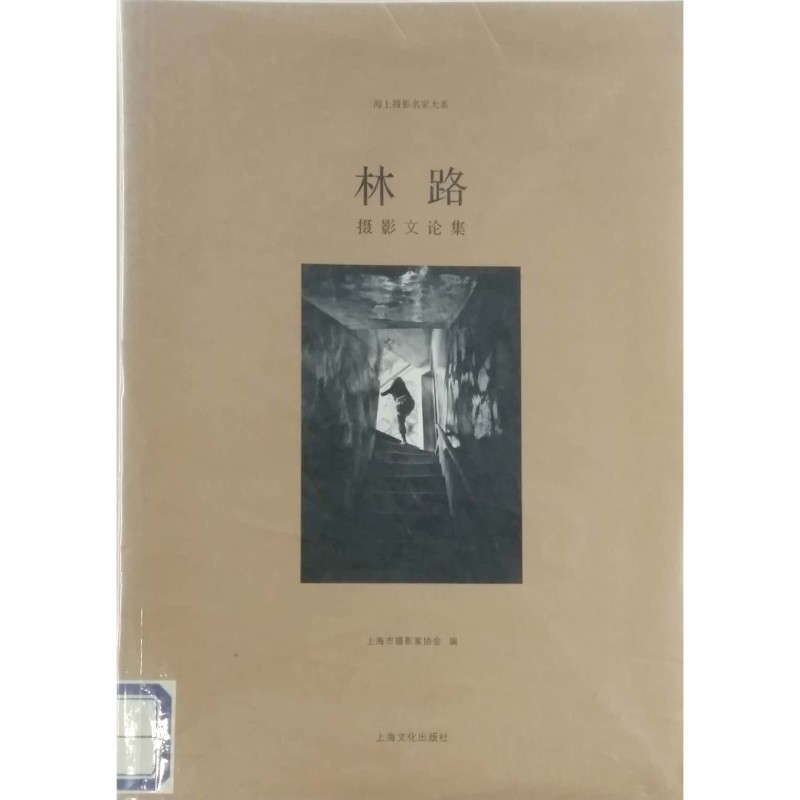 Lin Lu's Photographic papers Collection