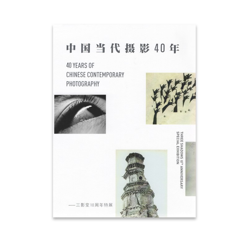 40 Years of Chinese Contemporary Photography - Three Shadows 10th Anniversary Special Exhibition