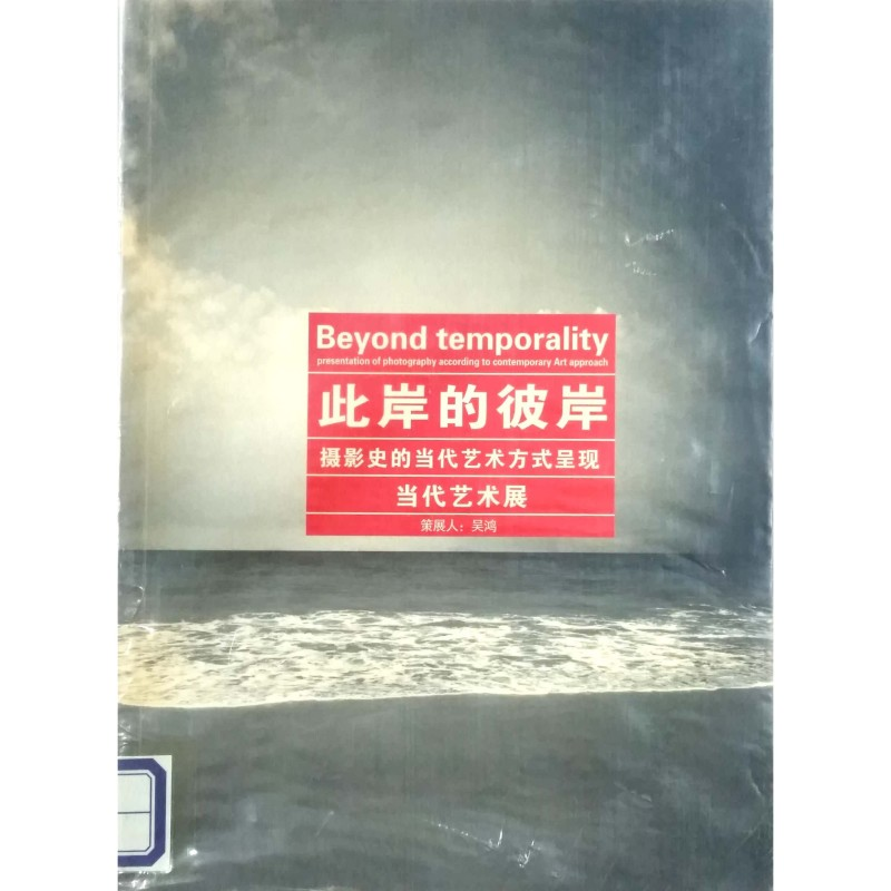 Beyond temporality - presentation of photography according to contemporary Art approach