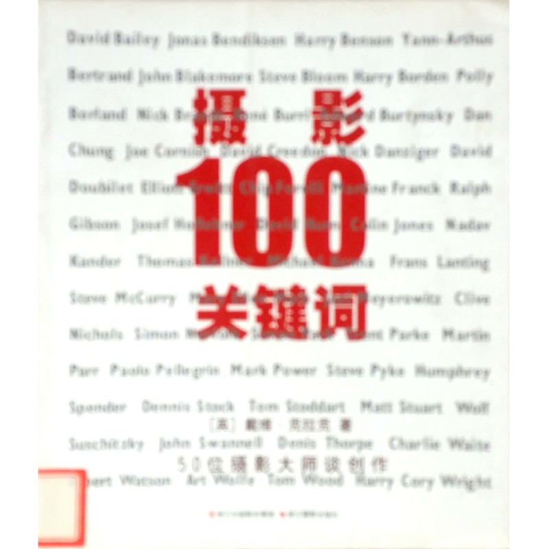 100 Keywords of Photography