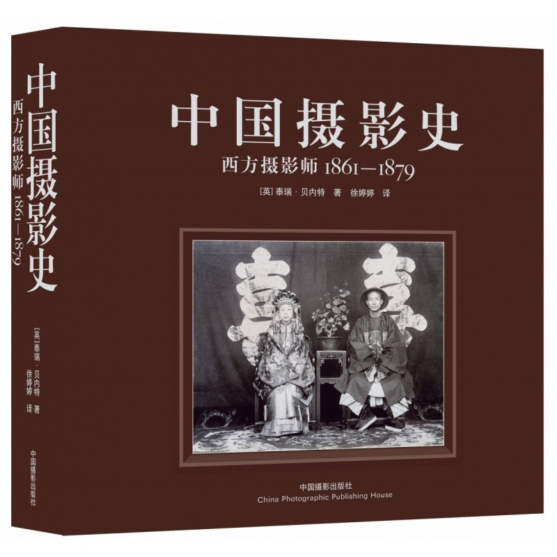 Chinese photography history - Western photographer 1861-1879