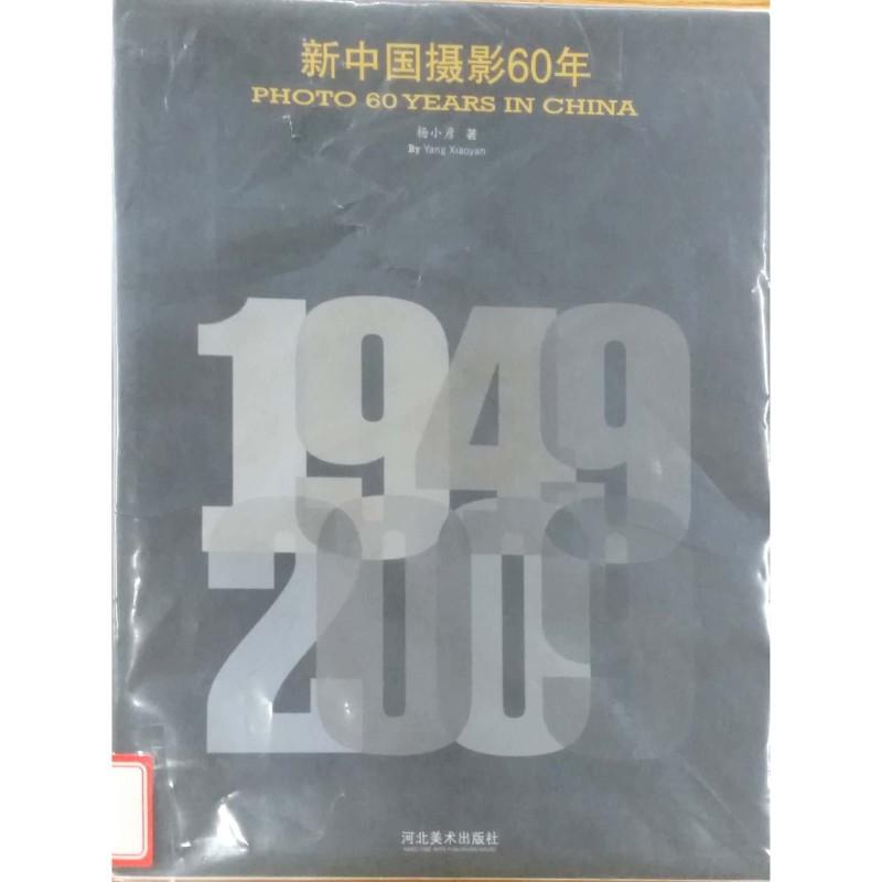 PHOTO 60 YEARS IN CHINA