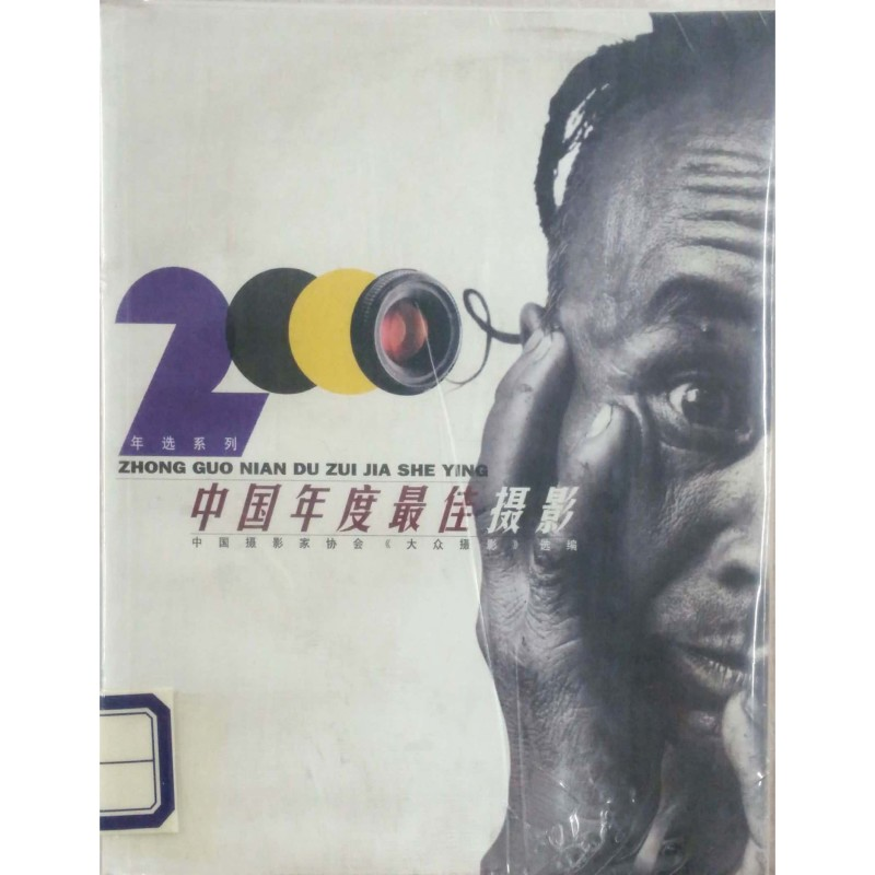 China's Best Photography of the Year 2000