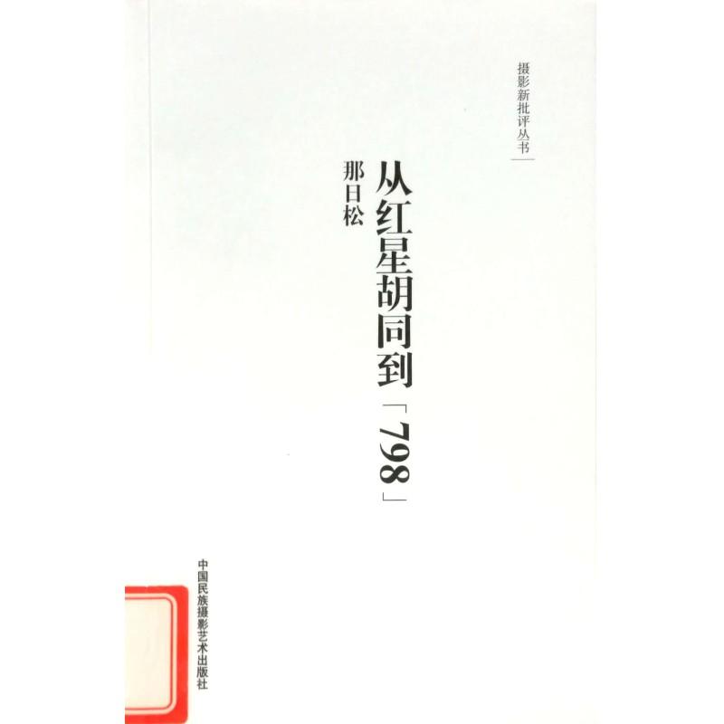 "From Hongxing Hutong to ""798"""