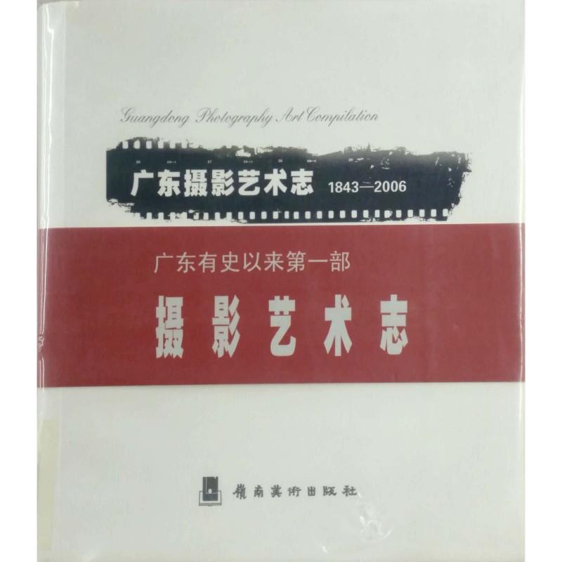 Guangdong Photography Art Compilation