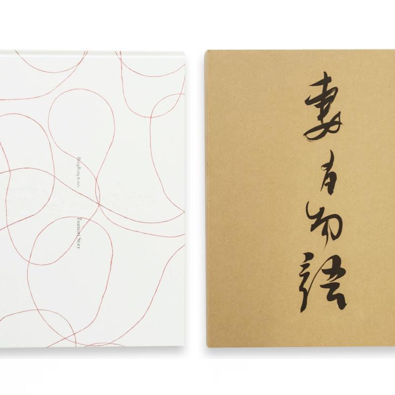 RongRong&inri: Tsumari Story