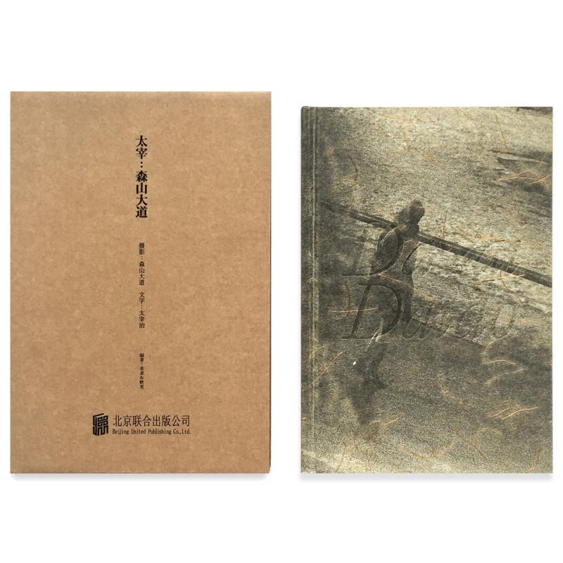 Daido Moriyama: Dazai