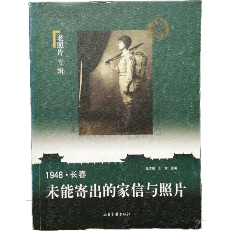 1948, Changchun: The home letters and photos unable to send