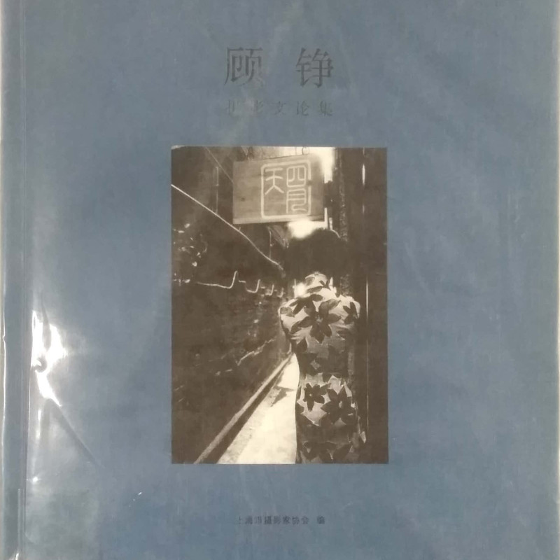Gu Zheng's photographic papers collection