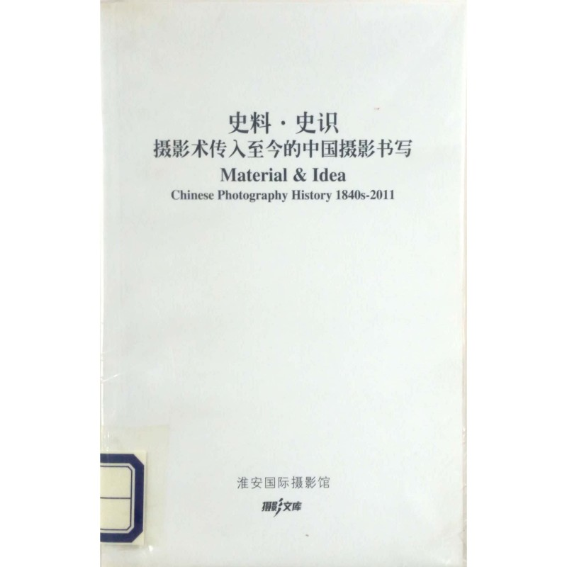 Material&Idea Chinese Photography History 1840s-2011