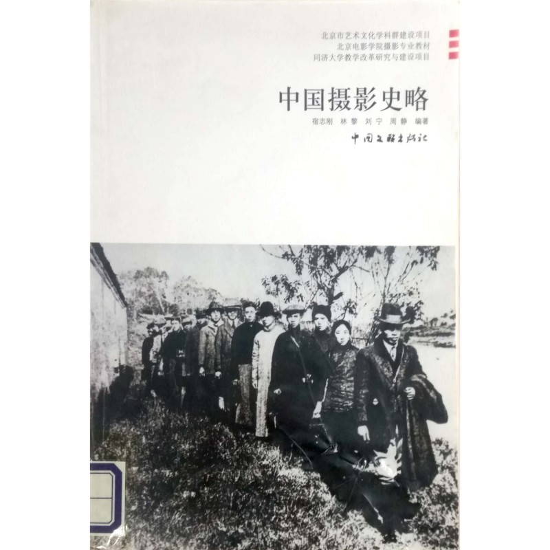 China A Brief History of Photography