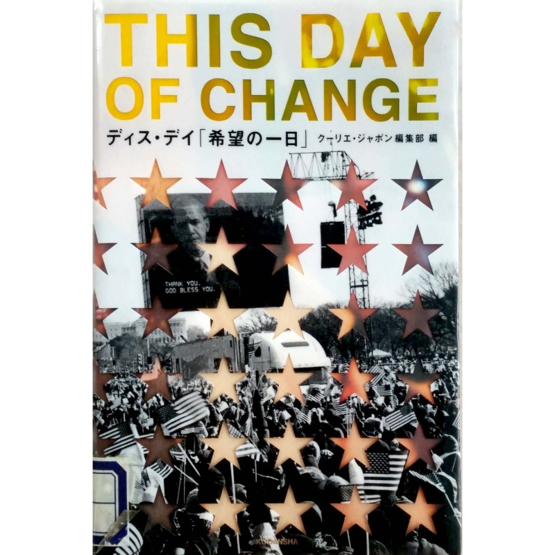 THIS DAY OF CHANGE