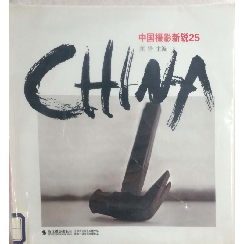 New 25 Of Chinese Photography