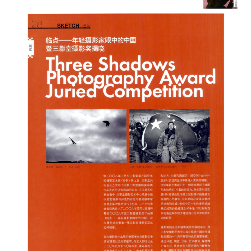 Three Shadows Photography Award Juried Competition