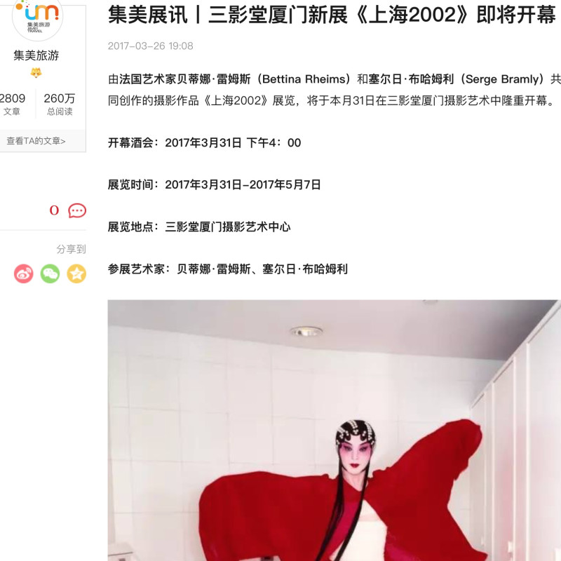 New Exhibition 'Shanghai 2002' is About to Open at Three Shadows Xiamen