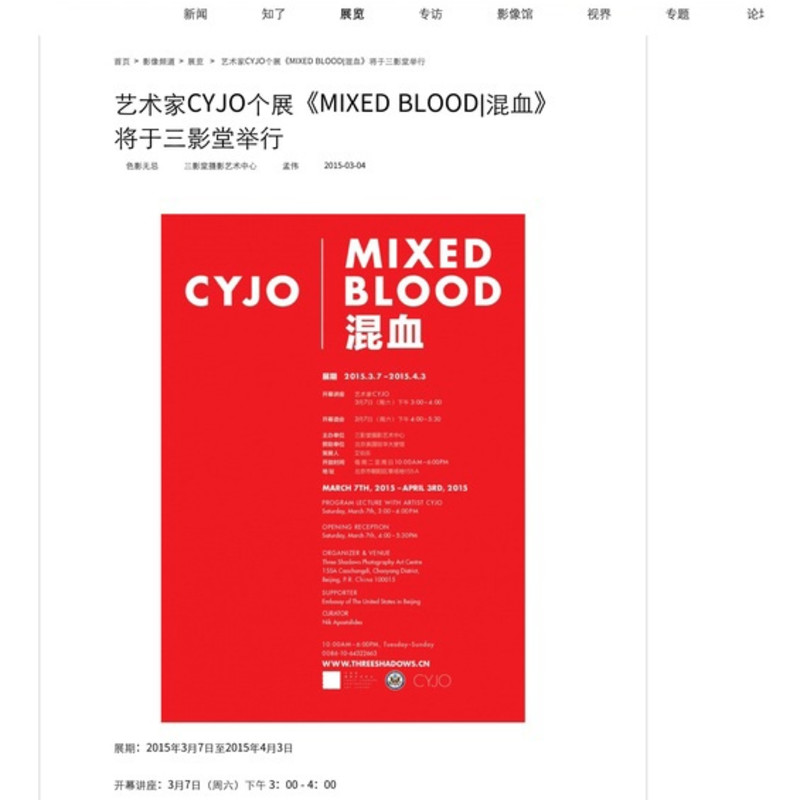 Artist CYJO's solo show Mixed Blood will be on display at Three Shadows Photography Art Centre