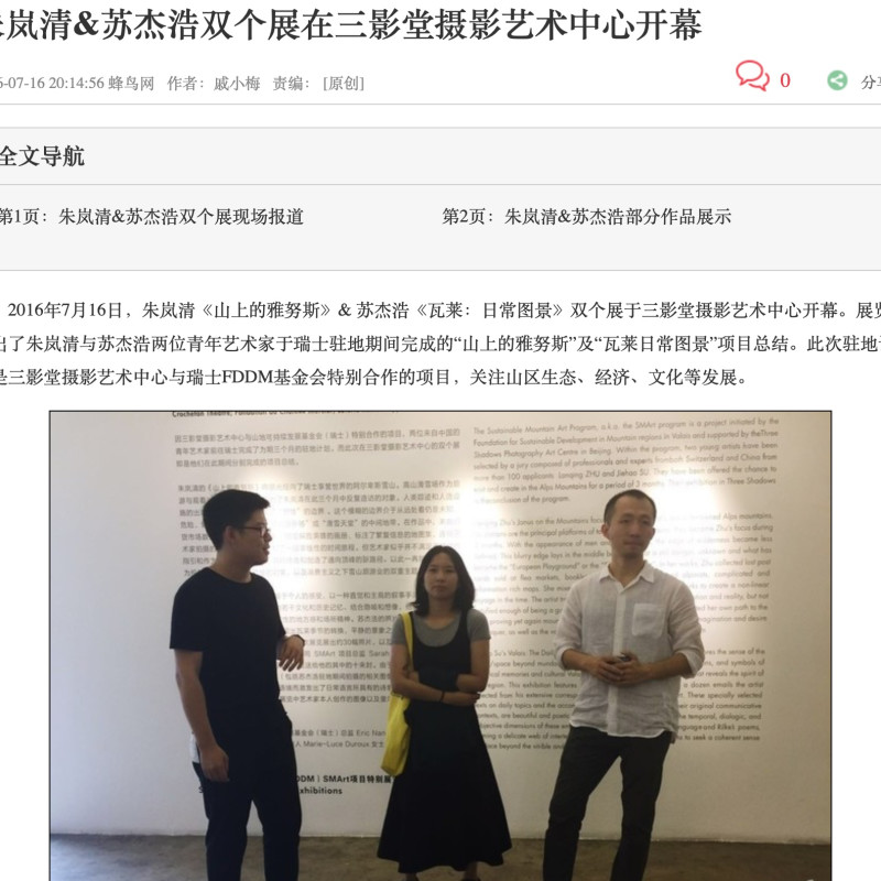 Zhu Yuqing & Su Jiehao's double exhibition opens at the Three Shadows Photography Art Center