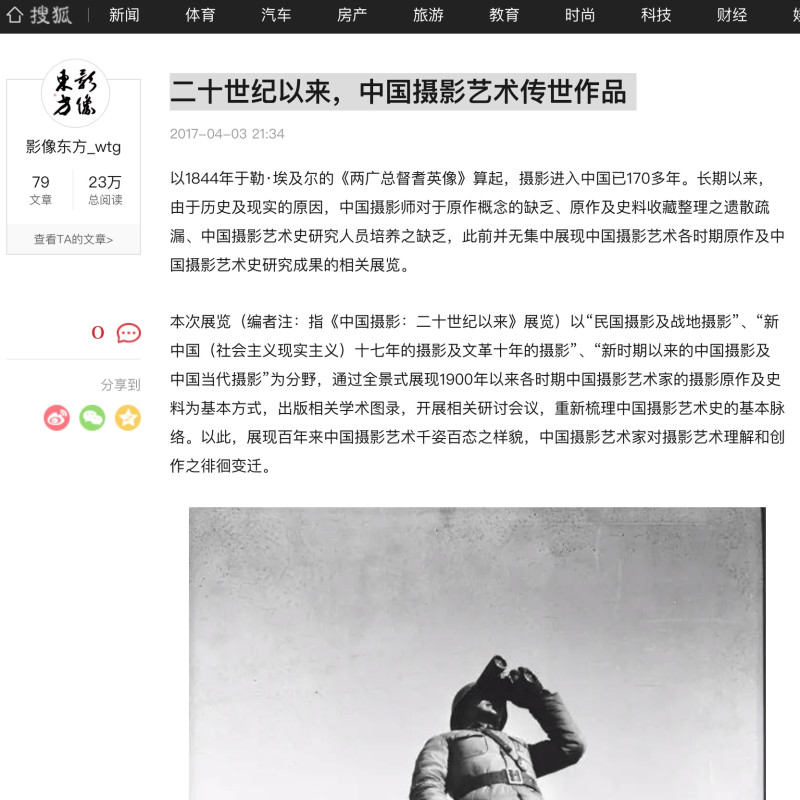 Chinese Photography Art since the 20th century