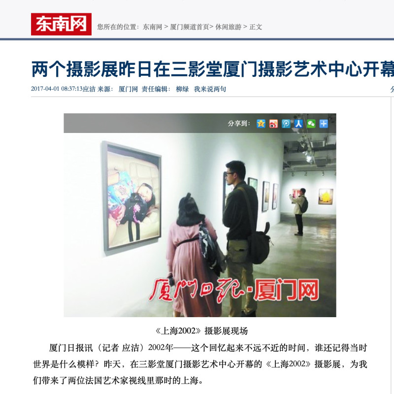 Two Photography Exhibition Opened at the Three Shadows Photography Art Centre in Xiamen
