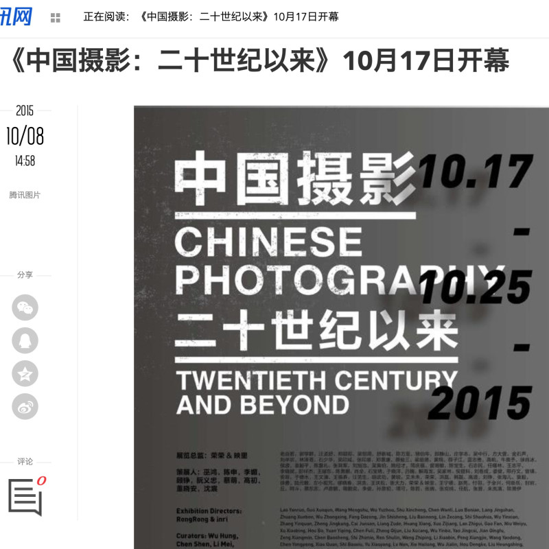 """CHINESE PHOTOGRAPHY: TWENTIETH CENTURY AND BEYOND"" will open on Oct. 17th"