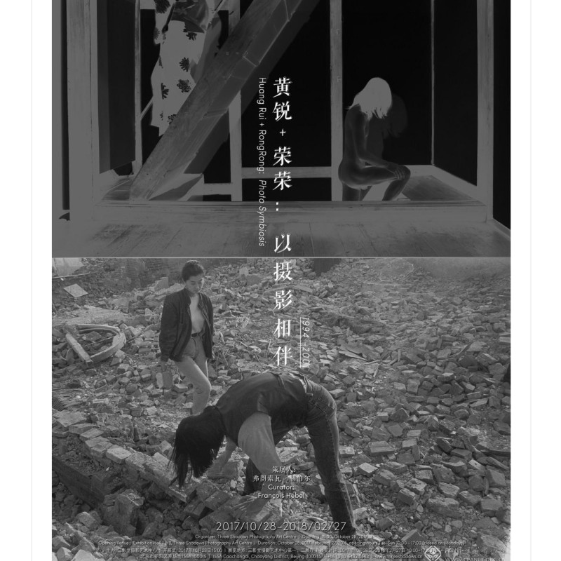Huang Rui and RongRong: Photo Symbiosis (1994-2001)