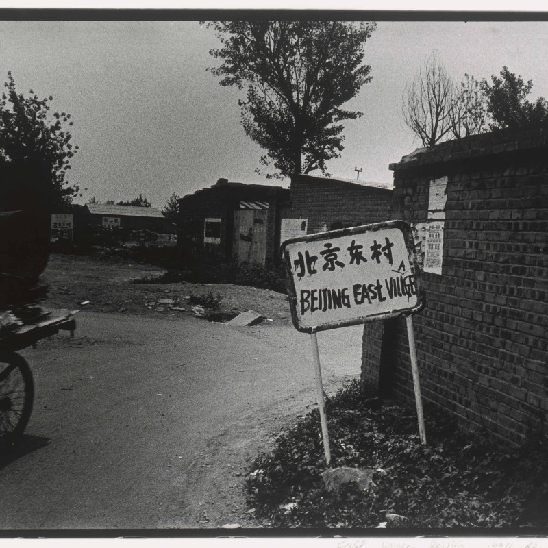 荣荣,《北京东村 1994No.1》,1994 RongRong, East Village Beijing 1994 No. 1, 1994