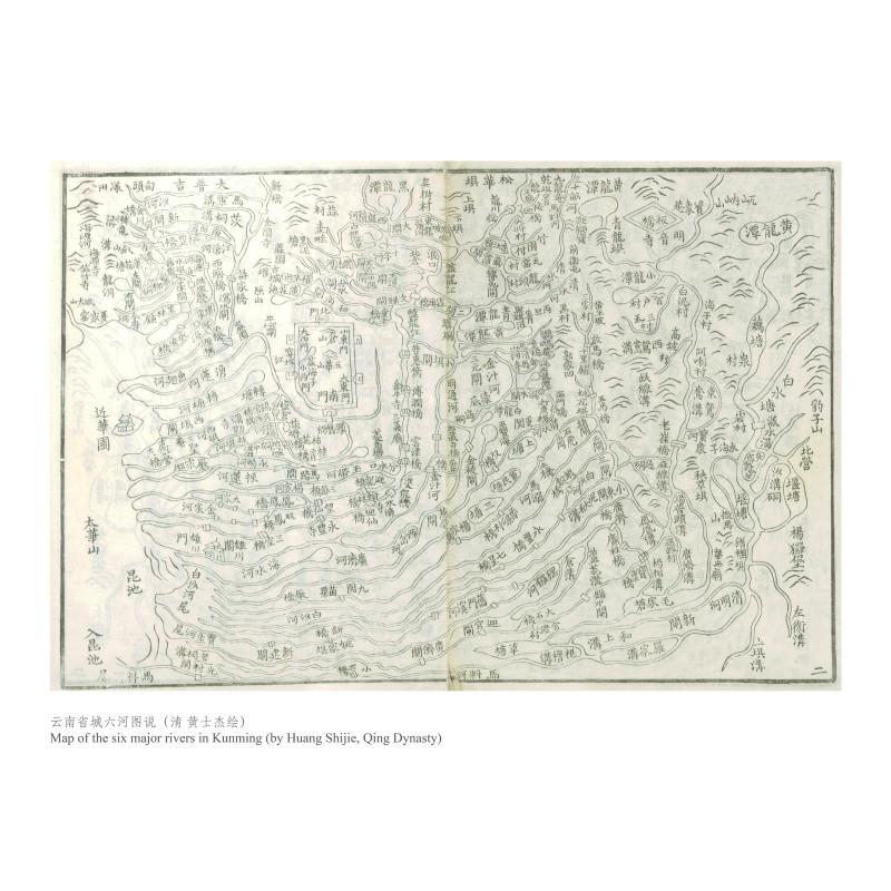 《序:云南省城六河图说》Introduction: Map of the Six Major Rivers in Kunming, 2014