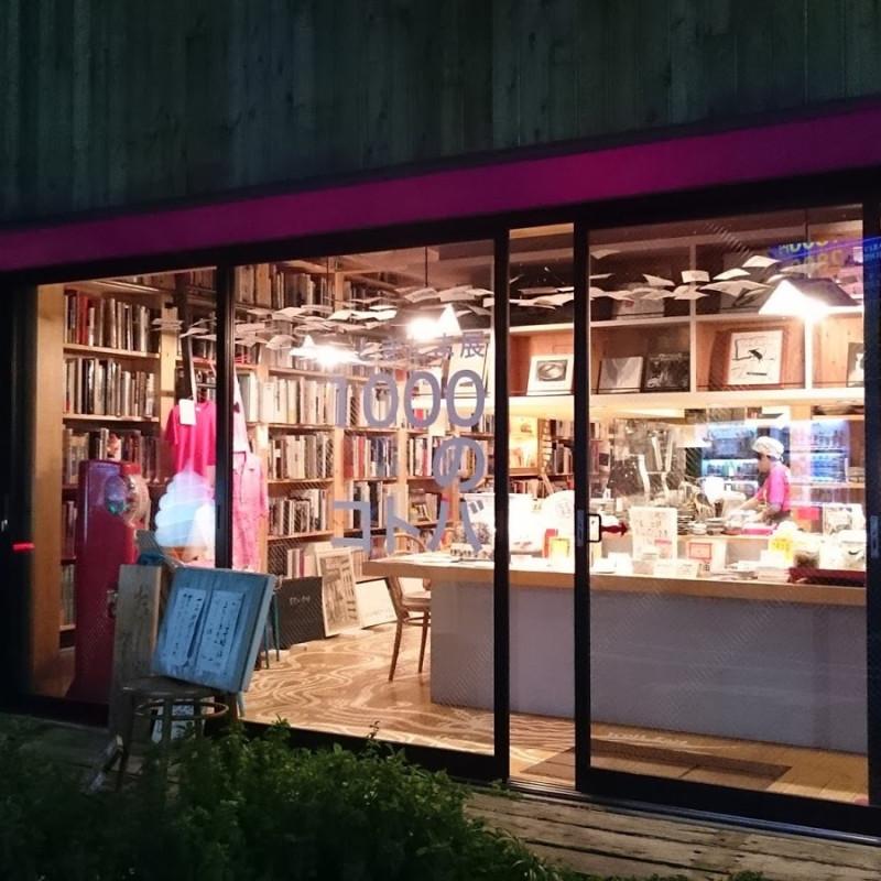 """""""MEGUTAMA"""" in Tokyo 位于日本东京的""""MEGUTAMA""""写真集食堂"""