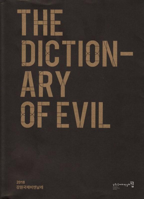 The Dictionary of Evil Gangwon International Biennale, South Korea