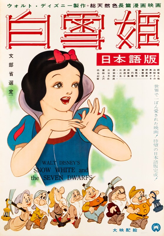 Snow White and the Seven Dwarfs, 1950s Re-release