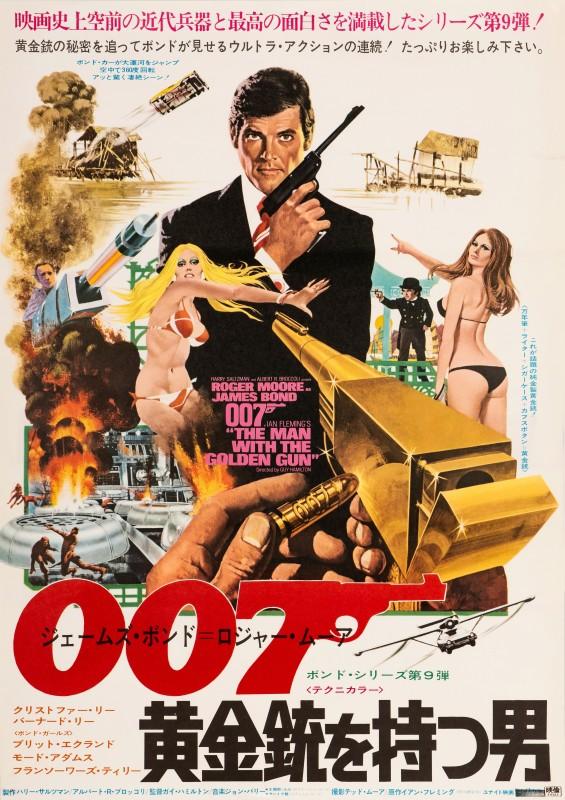 Robert McGinnis, The Man with the Golden Gun, 1974