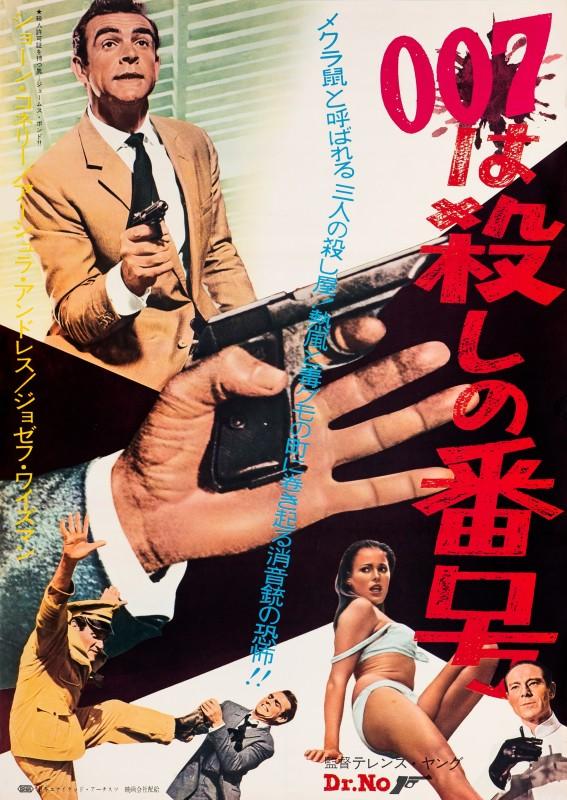 Dr. No, 1963