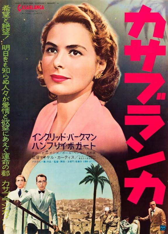 Casablanca, 1962 Re-release