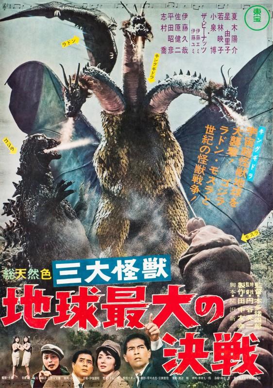 Ghidorah, the Three-Headed Monster, 1964