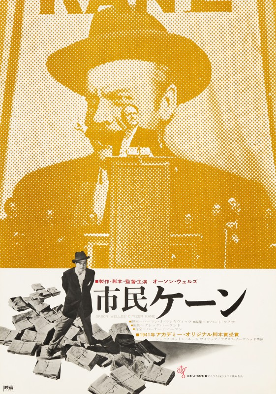 Citizen Kane, 1966