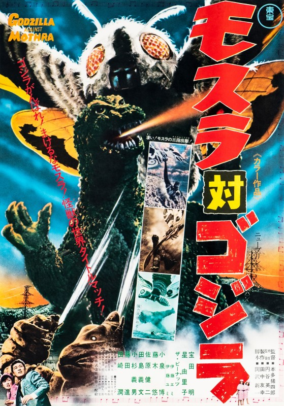 Mothra vs. Godzilla, 1970